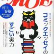 MOEコミックエッセイ特集で小川彌生、サイバラ描き下ろし