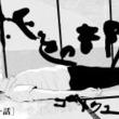 ゴトウユキコの新連載「水色の部屋」毎週更新