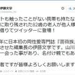 ウホっいい男が復活!?山川純一の名付け親(82歳)がツイッターを突如開始