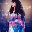沢井美空、新作は「アカメが斬る!」ED曲