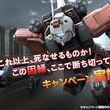『機動戦士ガンダム バトルオペレーション』キャンペーン&アップデートが実施 ジーライン・ライトアーマーの設計図がドロップ