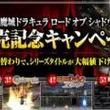 悪魔城ドラキュラシリーズが50%OFF!! プレイステーションストアで期間限定セール