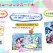 """『ポップンミュージック ラピストリア』に全80種の""""ポップンミュージックカード""""が登場"""