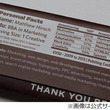 チョコレートの包み紙風履歴書、自身のあだ名と商品名が同じ点を活用。