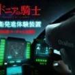 「シドニアの騎士」継衛発進シーンをVRで体験