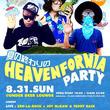 夏の終わりにZEN-LA-ROCKの豪華パーティー! YOU THE ROCK★、セク山