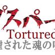 『コープスパーティー Tortured Souls -暴虐された魂の呪叫-』OVA全4話がニコニコ動画で8月22日24時30分より一挙無料放送決定