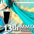 ニコニコ動画恒例のお祭り! 「第13回MMD杯」に過去最多の865本が出場
