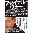 """ベンジャミン・フルフォードが危惧する""""東京オリンピック""""の後"""