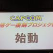 『ストIII 3rd』、『ヴァンパイアセイヴァー』、『ストZERO3』、『ハイパーストII』、カプコンの名作格闘ゲームがNESiCAxLiveで配信決定! 全国大会大阪予選に出展