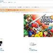 """Amazon内に""""ニンテンドーダウンロードストア""""がオープン Wii Uや3DS用ソフトのダウンロード版がいつでも購入可能に"""