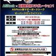 ドスパラパーツ館で「ASRock新マザーボード トーク&オーバークロックイベント」開催