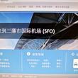 米サンフランシスコ国際空港、中国語簡体字サイトを開設