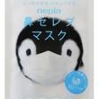 鼻セレブがマスクに! ペンギンマークが入った「nepia 鼻セレブマスク」が9月30日に発売
