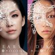 中島美嘉が10年ぶりベスト盤、「DEARS」「TEARS」2タイトル同時発売。