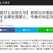 TABI LABO「権利者から連絡あれば削除・修正」 著作権の対応はこれでOK?