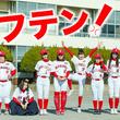 Lucky Color'sのKANON・MIINA、HKT48の多田愛佳、SUPER☆GiRLSの田中美麗や全国のご当地アイドルが多数出演する青春コメディー映画「ソフテン!」が今秋公開!