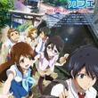 現在放送中のアニメ『グラスリップ』とキュアメイドカフェのコラボカフェが9月19日より秋葉原で開催決定!
