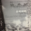 西尾維新、終わるはずの〈物語〉シリーズを続行 新作『接物語』刊行へ