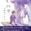 ボカロ小説「サイハテ」小林オニキス自ら執筆