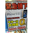 買うなら今? 一括0円キャッシュバック付きiPhone5s/5cでタタキ売りが始まった!