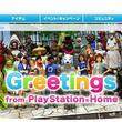 """PlayStation Home""サービス終了に先立ってグリーティングページが公開"