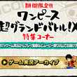 『ワンピース 超グランドバトル!X』公式サイトで実況プレイなどのニコニコ動画特集コーナーがオープン