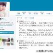 今井絵理子がTENNさんを追悼「タカちゃんを見守ってあげてください」。