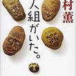 【今週はこれを読め! エンタメ編】高村薫初のユーモア小説登場!〜『四人組がいた。』