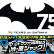DCコミックス バットマン75周年記念 渋谷&原宿ジャックイベント開催!