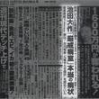 「週刊誌、オマエが言うなよ……」〜週刊誌ガセネタ誤報列伝(第2回/「週刊文春」篇)〜