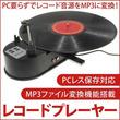 LPレコードをデジタル化! PCレスでレコードをMP3に変換できるレコードプレーヤー