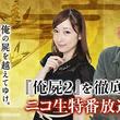 『俺の屍を越えてゆけ2』公式ニコニコ生放送が10月16日放送、白熊寛嗣さん&内田真礼さんがゲストで出演