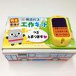 東急バス『降車ボタン&工作キットセット』発売―録音機能つき