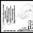 「累」番外編で松浦だるまが小説家デビュー