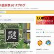 自作PCユーザーの夢の祭典!「リンクス感謝祭2011」を開催へ