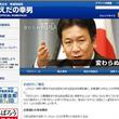 民主・枝野幹事長の政治団体、収支報告書に記載漏れ