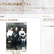 ゴーストライター騒動の新垣隆氏が「意外にお茶目」「かわいい」とネット上で話題に