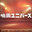関ジャニ渋谷熱唱!「味園ユニバース」予告