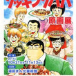 熊本で「クッキングパパ」原画展、サイン会や料理実演も