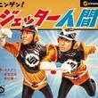 鈴村健一&岩田光央ユニット、1年10カ月ぶり新作は「ジェッター人間」