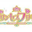 '15年春スタートのプリキュア新シリーズは「Go!プリンセスプリキュア」