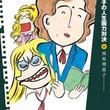 「西原理恵子の人生画力対決」最終巻刊行、萩尾望都らとの戦いを収録