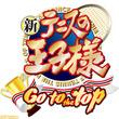 """『新テニスの王子様 ~Go to the top~』 """"跡部景吾店""""がデザインされた店舗特典が追加公開"""