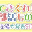 テレビアニメ『てさぐれ!部活もの』続編の内容が明らかに! 12月13日、西明日香さん・荻野可鈴さん出演でニコ生特番『てさぐれ!部活もの 続編大発表SP』が放送決定!