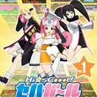 アニメ『Hi☆sCoool! セハガール』2月15日にファンイベントの開催が決定
