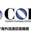 CODA 日本の権利者団体としてTCRPを取得、著作権侵害対策が迅速に