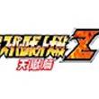 「第3次スーパーロボット大戦Z 天獄篇」の発売日が2015年4月2日に決定。いよいよ「スーパーロボット大戦Z」シリーズが完結を迎える