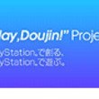 "「ZUN×PlayStation」を拡大した東方Projectファン向けプロジェクト「""Play,Doujin!""」が正式始動。現時点で4サークルが参加表明"