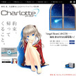 Key麻枝准の新作アニメ「Charlotte」発表! 制作はP.A.WORKS